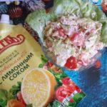 Салат «А-ля Цитрус» рецепт приготовления